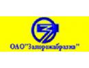 ЗАК (Запорожский абразивный комбинат)